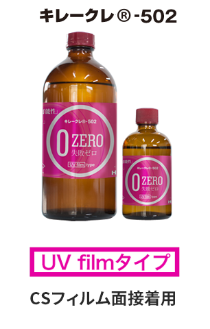 キレークレ(R)-502(UV filmタイプ)