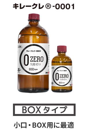 キレークレ(R)-0001 (BOXタイプ)