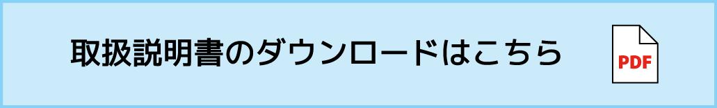 キレークレ®501 取扱説明書ダウンロード