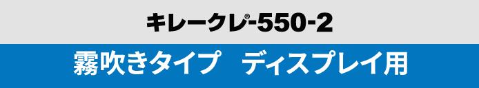 キレークレ 550-2