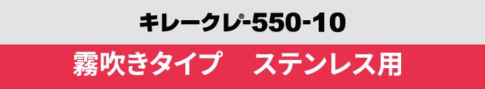 キレークレ 550-10