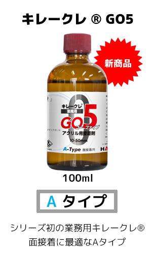 キレークレ(R)-GO5(Aタイプ)