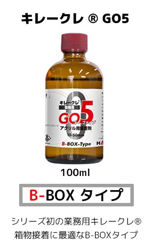 キレークレ(R)-GO5(Bタイプ)