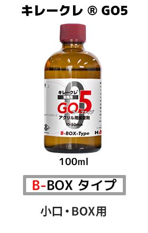 キレークレ(R)-GO5(B-BOXタイプ)