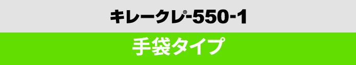 キレークレ 550-1